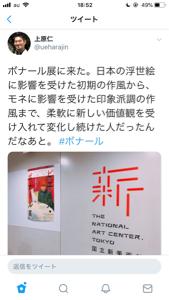 3928 - (株)マイネット さすが東証一部上場企業の社長、芸術にも嗜みがあるのですね。