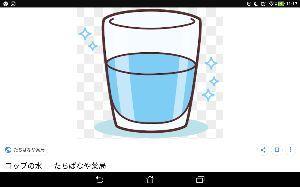 3928 - (株)マイネット 水のんどけ