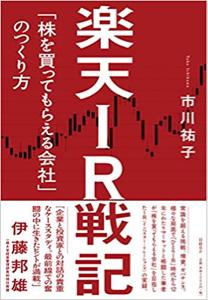 3928 - (株)マイネット 上原さん、マイネットのIR担当の方、この本読んでください。