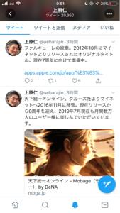 3928 - (株)マイネット 上原さんのツイートが止まりません。これはひょっとして、いよいよ中期経営計画のリリース間近ではないでし
