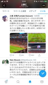 3928 - (株)マイネット 上原さん、Twitterのイイネを再開しました。