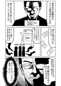 8522 - (株)名古屋銀行 もうすぐ、県内地銀他行に 給与水準が抜かれるとの 噂をきましたが?