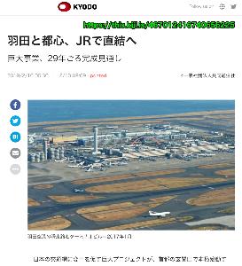1815 - 鉄建建設(株) 羽田と都心をJR新線で結ぶ大プロジェクト。だいぶ先の話だけど…。