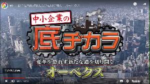 3583 - オーベクス(株) 東京MXTVで「医薬品注入器」が放映されてました↓ https://s.mxtv.jp/v