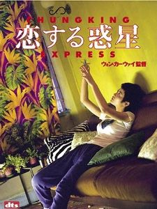 シニアの為の映画館 今日は、珍しく香港映画です。 監督・脚本:ウォン・カーウァイ  二組の男女の出会いを描いた青春・恋愛