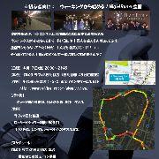 4/7(金)20:00☆初心者向け☆ ウォーキングから始める!NightRun@皇居