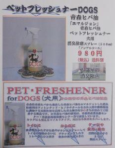 楽しい愛犬グッズ ★青森ヒバ油を世界初エマルジョンしたペットフレッシュナーDOGS新発売!