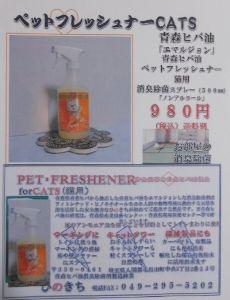 楽しい愛犬グッズ ひのきちが世界で初めて開発した製品です! 青森県北部のみに自生する樹齢200年~300年の青森ヒバを