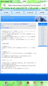 7003 - (株)三井E&Sホールディングス 日本の造船、No.1とNo.2が資本業務提携ー(´-ω-`)