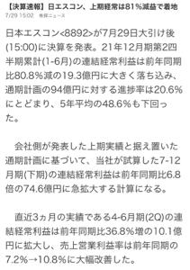 8892 - (株)日本エスコン エスコンはこれから!