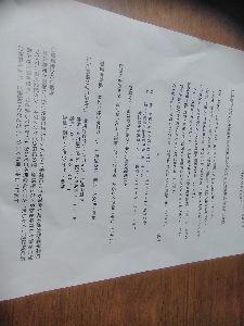 8892 - (株)日本エスコン 北広島駅西口開発のお知らせが出ました。