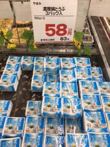 2820 - (株)やまみ やまみ  復活( ͡° ͜ʖ ͡°  福山市のスーパー