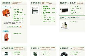 7985 - ネポン(株) 農業ICTクラウドサービスアグリネット + 各種機材 ttps://www.nepon.co.jp/