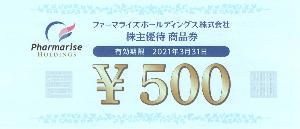 2796 - ファーマライズホールディングス(株) 【 株主優待 到着 】 選択した 「自社商品券2,500(税込)(¥500×5枚)」 ※