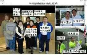2012.12.16総選挙不正疑惑を追う また安倍総理自民党の指令による差別ですか。殺害予告ですか。日本の恥ですね。