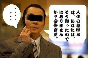 2012.12.16総選挙不正疑惑を追う 安倍晋三首相は23日の衆院予算委員会で、野党のやじに反応する自身の心持ちについて「『全くまだ木鶏(も