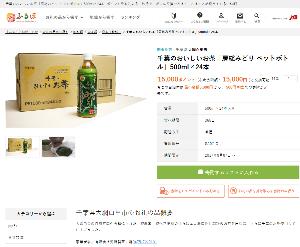 2599 - ジャパンフーズ(株) 【 千葉のおいしいお茶「房総みどり ペットボトル」500ml×24本 】  が寄附額:1
