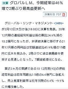 3486 - (株)グローバル・リンク・マネジメント あらよっと♪
