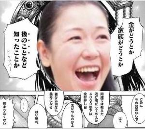 3486 - (株)グローバル・リンク・マネジメント もう5000円クオカード放出して 破綻してくれ