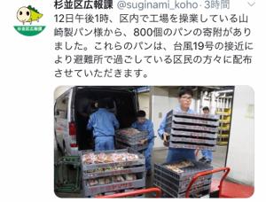 2212 - 山崎製パン(株) 山崎パンさん、素敵✨✨✨ 私はホルダーではないですが、いつも山崎パンさんにお世話になっているので投稿