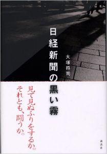 2212 - 山崎製パン(株) >左右なく中立の立場だと思っていた  日経新聞社は企業ゴロなのは経済界では有名な話です。  この本で