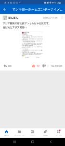 9318 - アジア開発キャピタル(株) ぽんぽんさん素敵✨