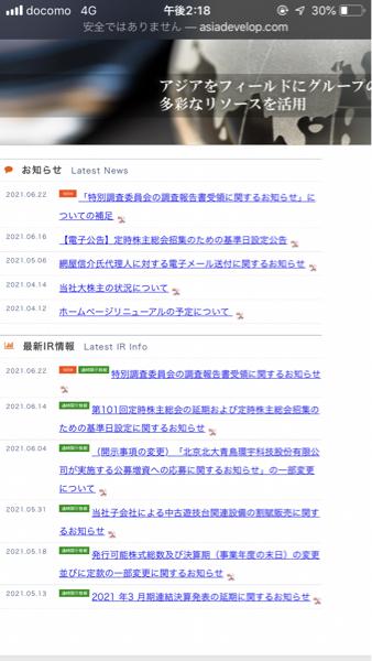 9318 - アジア開発キャピタル(株) おまいら、ほい