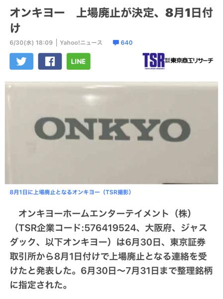 9318 - アジア開発キャピタル(株) オンキヨー民、こっちゃこーい!