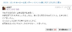 9318 - アジア開発キャピタル(株) 絶対焼かれる人のコメントだよw