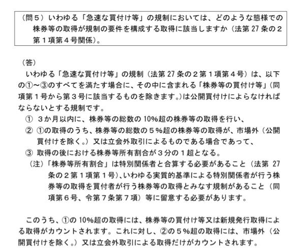 9318 - アジア開発キャピタル(株) なんかよくわからんけど、、  市場内のみで株を買い集めた場合は、TOBをしなくても良いって事?問5ね