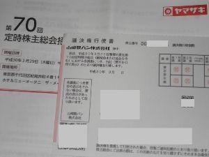 6147 - (株)ヤマザキ ぽんぽん  きた きた