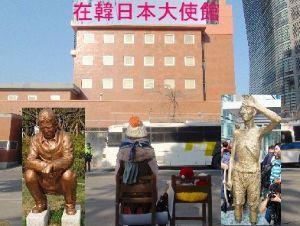 <丶`д´>韓国人は世界一優秀な民族 <丶`д´> 日本大使館前には、今後 <丶`д´>