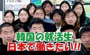 <丶`д´>韓国人は世界一優秀な民族 <丶`д´> 世界最優秀民族と言われる韓国人大学生が、 <丶`д&ac