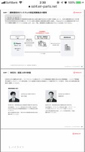 4480 - (株)メドレー 決算説明資料の中で、  東京都内で調剤薬局2店舗を営む企業を連結子会社化する契約を締結しました  と