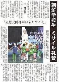 国民は自民党に騙されている。 朝鮮学校が   『都民の民意を無視して金を出せ』と    東京都を激しく恫喝。     都庁で課長級