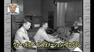 NHKよ、キサマなにしている ! 民放と同列だったらカネとるな ! ◆WGIP(ウォー.ギルト.インフォメーション.プログラム)    【祖国を批判する事こそが、正義で