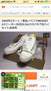 ヤフオク悪質出品者 coco1dai2ken3 タイトルに白、画像も白いスニーカー 届いたら赤紫でした〜 このご時世モニ