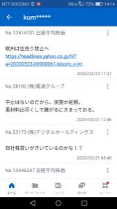 4324 - (株)電通グループ 自分に言ってるのか・・・?