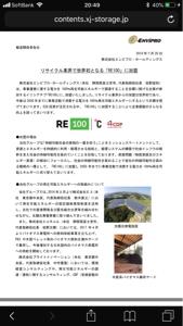 5698 - (株)エンビプロ・ホールディングス 凄いですね! 再生エネルギー!