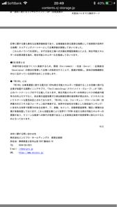 5698 - (株)エンビプロ・ホールディングス 2枚目! そうそうたるメンバー!