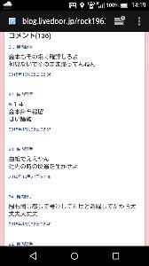 2016年8月26日(金) 阪神 vs ヤクルト 20回戦 「真中 ぬか喜び」で検索したら、こんなのが出てきたので、思わず最後まで読んでしまいました。  &ra