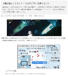 中国と韓国の目的は日本の孤立化 「こちらは中国海軍、退去せよ」 南シナ海上空で米偵察機に警告  2015.05.21 5月20日、中