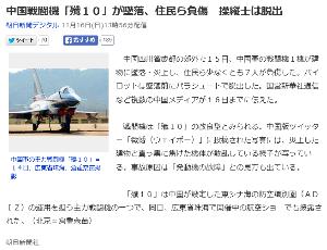 中国と韓国の目的は日本の孤立化 中国戦闘機「殲10」が墜落、住民ら負傷 操縦士は脱出 朝日新聞デジタル 11月16日(日)13時56