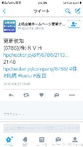6786 - (株)RVH 上場企業HP更新チェッカーなるものがRVHのHP更新を検知したようなのですが、どこが変わったのか分か