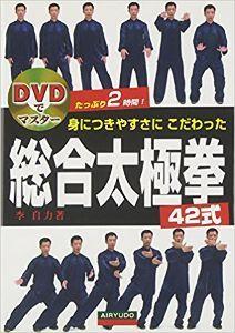 太極拳を始めよう! こんにちは 太極拳のまったくの初心者です 週一の練習では憶えられないので DVDをいくつか揃えていま
