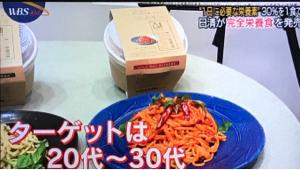 2897 - 日清食品ホールディングス(株) 完全栄養食発売