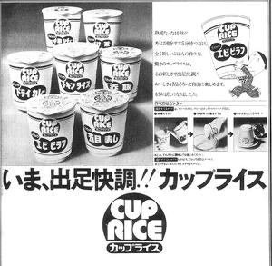2897 - 日清食品ホールディングス(株) ドラマは、カップ麺の成功まで、なのかな? カップライスの失敗は省略?