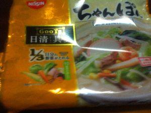 2897 - 日清食品ホールディングス(株) グータ美味いです! (((o(*゚▽゚*)o)))