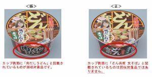 2897 - 日清食品ホールディングス(株) 「どん兵衛」864食を自主回収           作り手が間違うくらいだから、消費者はもっと混乱し