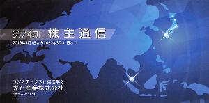 3943 - 大石産業(株) 【 株主優待 到着 】 (100株) 1,000円クオカード ※図柄は、昨年と一緒です -。